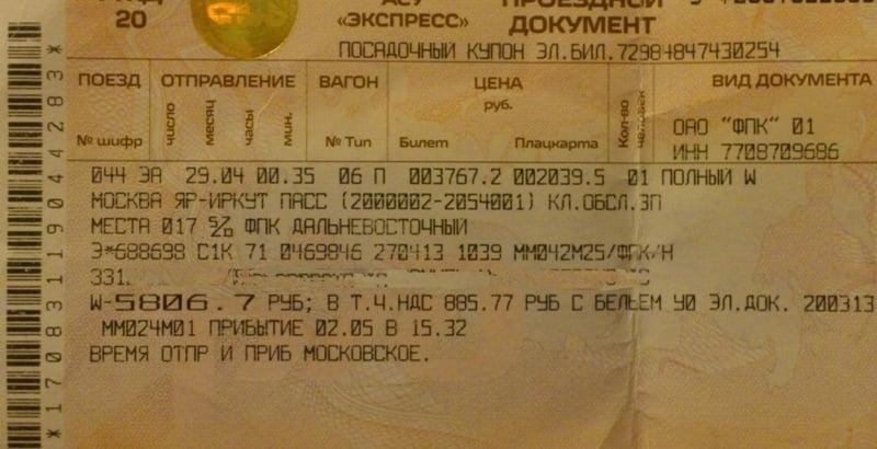 Billet transsibérien
